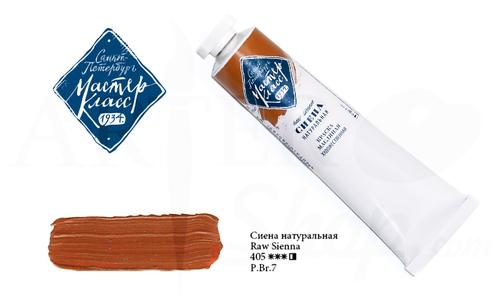 Краска худ. масл. Мастер Класс 46мл сиена натуральная