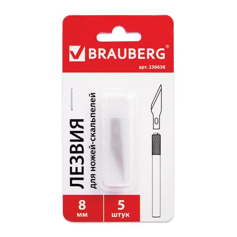 Лезвия запасные Brauberg для макетных ножей 8мм 5шт