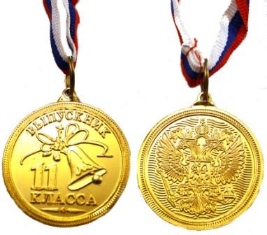 "Медаль ""Выпускник 11 класса"" 40мм"