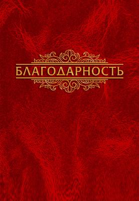 """Папка адресная А4 """"Благодарность рамка"""" бумвинил бордовый"""