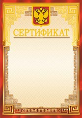 Сертификат (фольга)