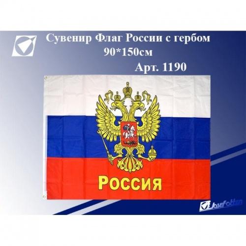 """Сувенир флаг """"Россия"""" с гербом 90*150см"""