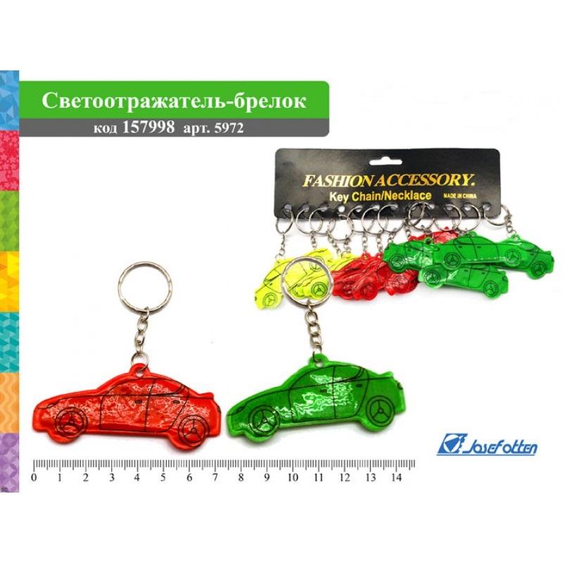 """Светоотражатель-брелок """"Авто"""" пластик"""