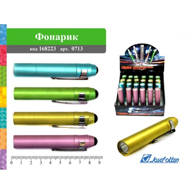 """Фонарик """"Цветной"""" алюминевый без батарейки"""