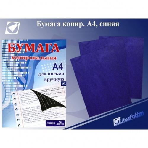 Копирка А4  50л синяя