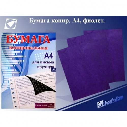 Копирка А4  50л фиолетовая