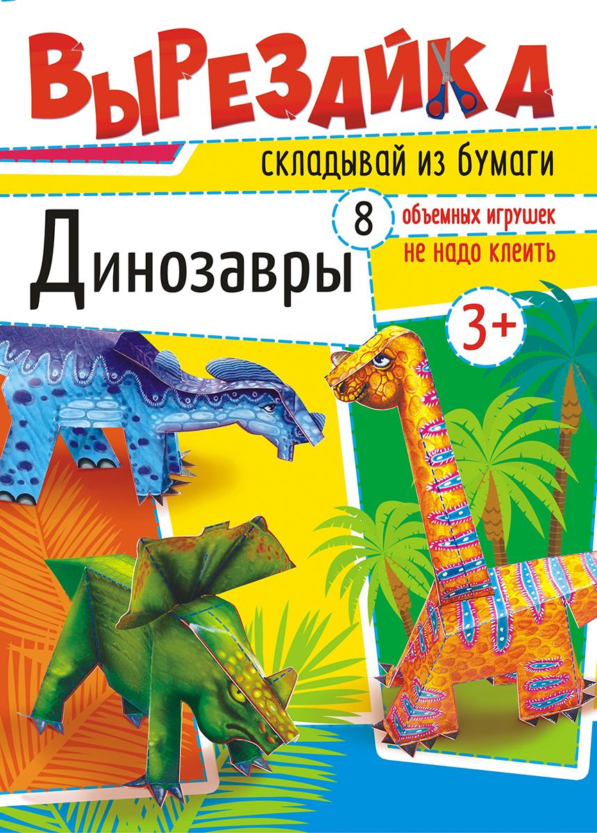 Книжка вырезайка А4 Динозавры (складывай из бумаги)