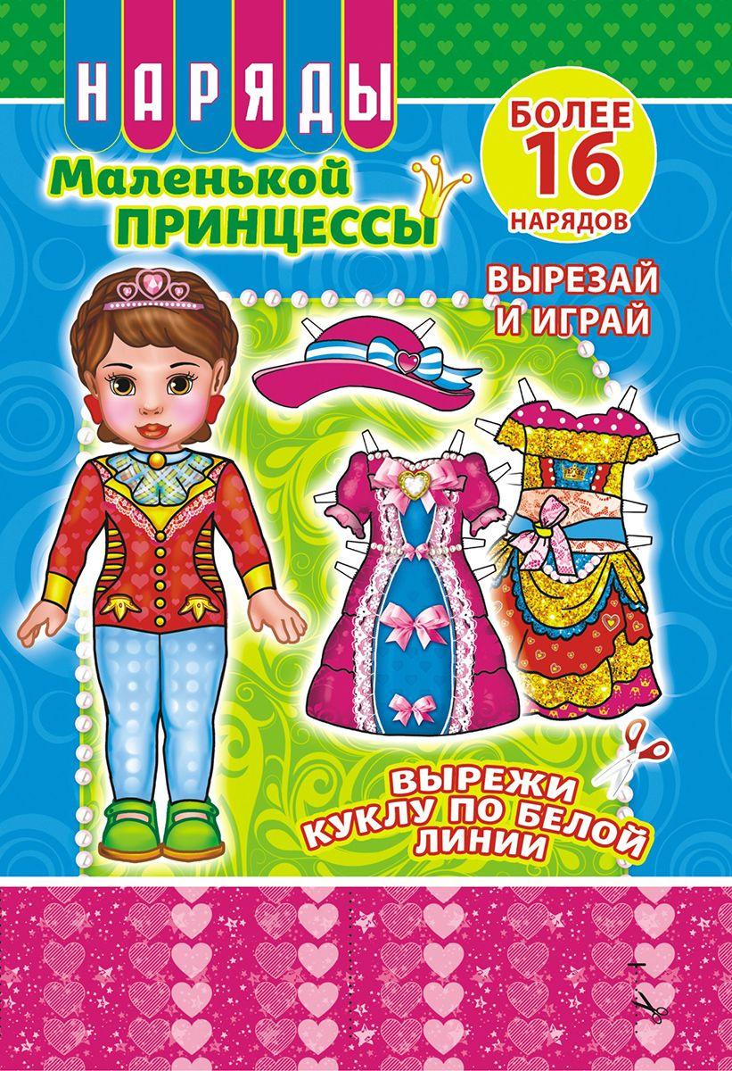 """Книжка Одень куклу """"Принцессы"""""""