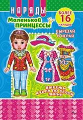 """Книжка Одень куклу """"Принцессы""""."""
