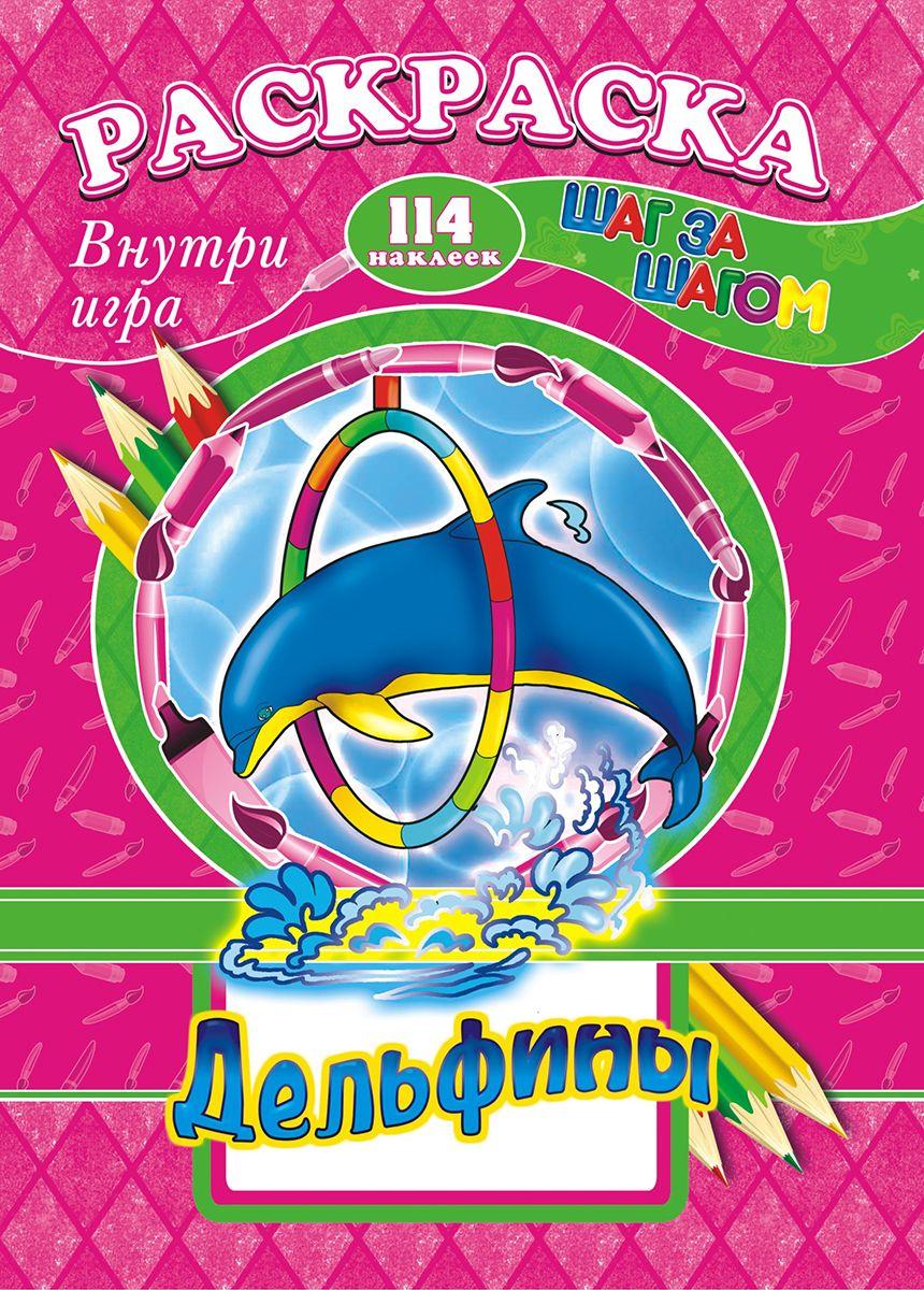 """Раскраска А4 с заданиями """"Дельфины"""""""