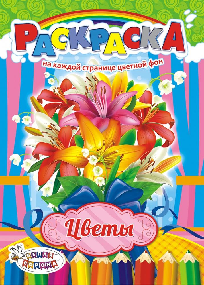 "Раскраска А4+ тв. обл. с цвет.фоном ""Цветы"""
