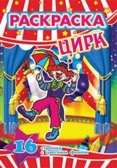 """Раскраска А4+ тв. обл. с цвет.фоном """"Цирк"""""""