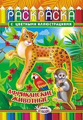 """Раскраска А5+ тв. обл. """"Африканские животные"""""""