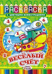 "Раскраска А5+ тв. обл. ""Весёлый счёт"""