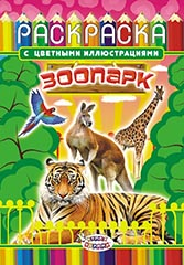 """Раскраска А5+ тв. обл. """"Зоопарк"""""""
