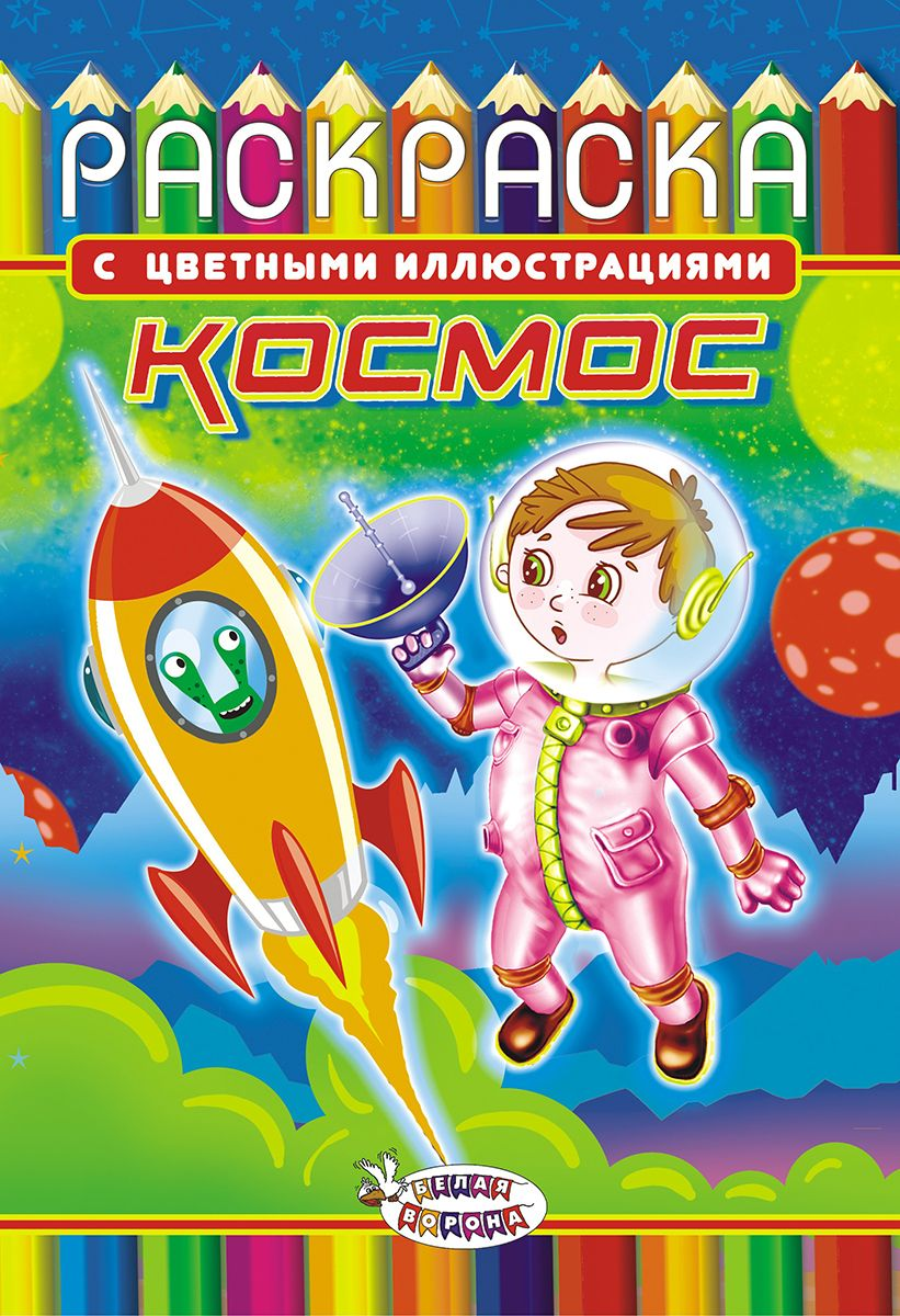 """Раскраска А5+ тв. обл. """"Космос"""""""
