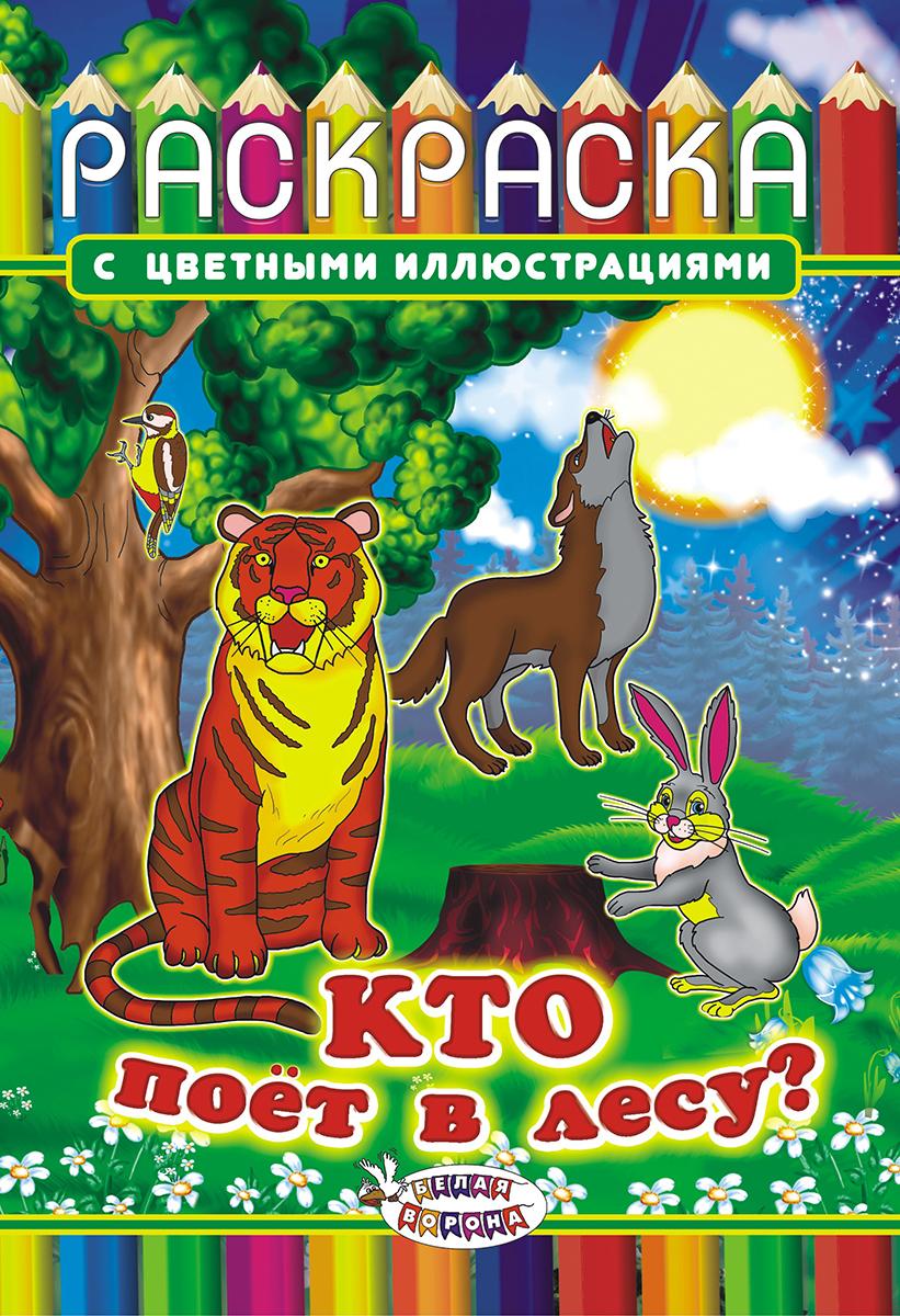 "Раскраска А5+ тв. обл. ""Кто поет в лесу"""