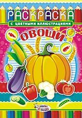 """Раскраска А5+ тв. обл. """"Овощи"""""""