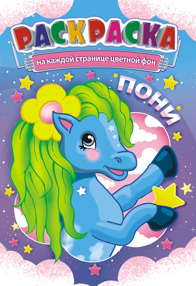"""Раскраска А5+ тв. обл. """"Пони"""""""