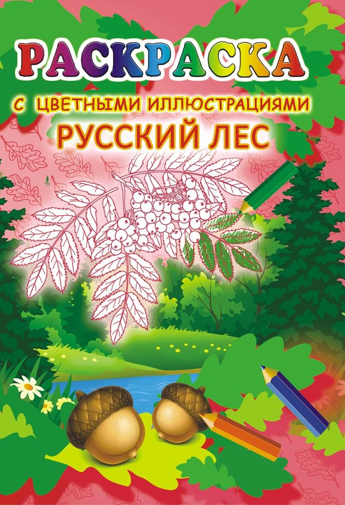 """Раскраска А5+ тв. обл. """"Русский лес"""""""