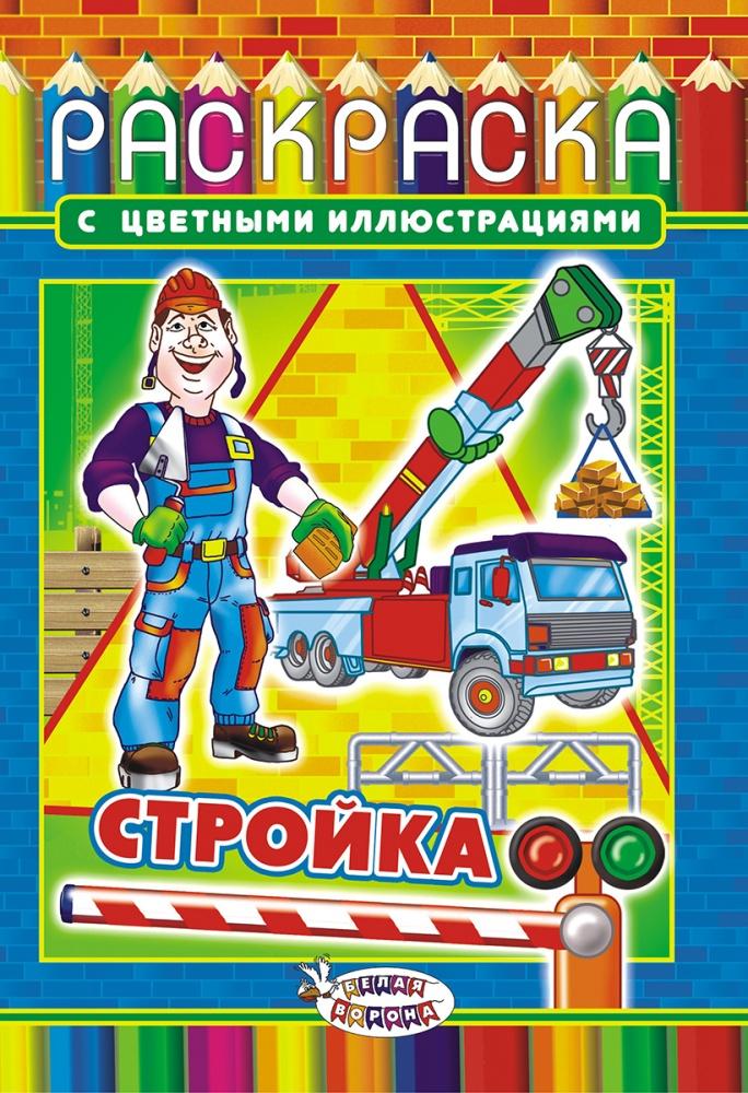 """Раскраска А5+ тв. обл. """"Стройка"""""""