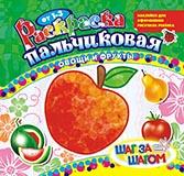 """Раскраска пальчиковая """"Овощи и фрукты"""""""