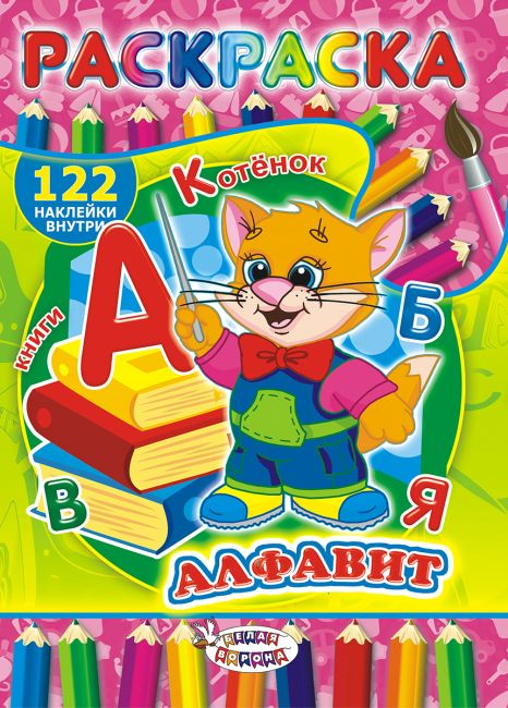 """Раскраска с наклейками А4 """"Алфавит"""""""