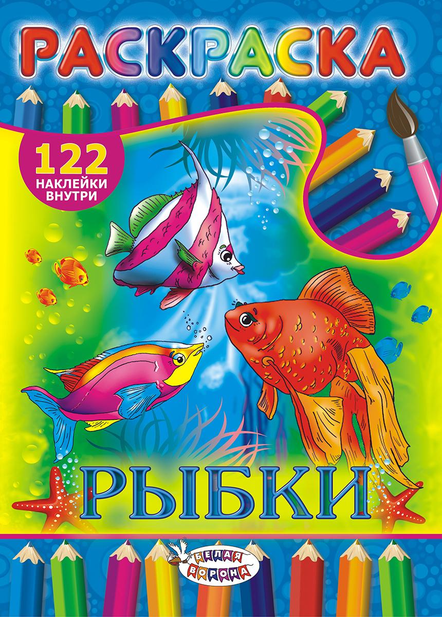 """Раскраска с наклейками А4 """"Рыбки"""""""