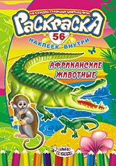 """Раскраска с наклейками А5 """"Африканские животные"""""""