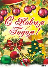 """Плакат А2 """"С Новым годом""""."""