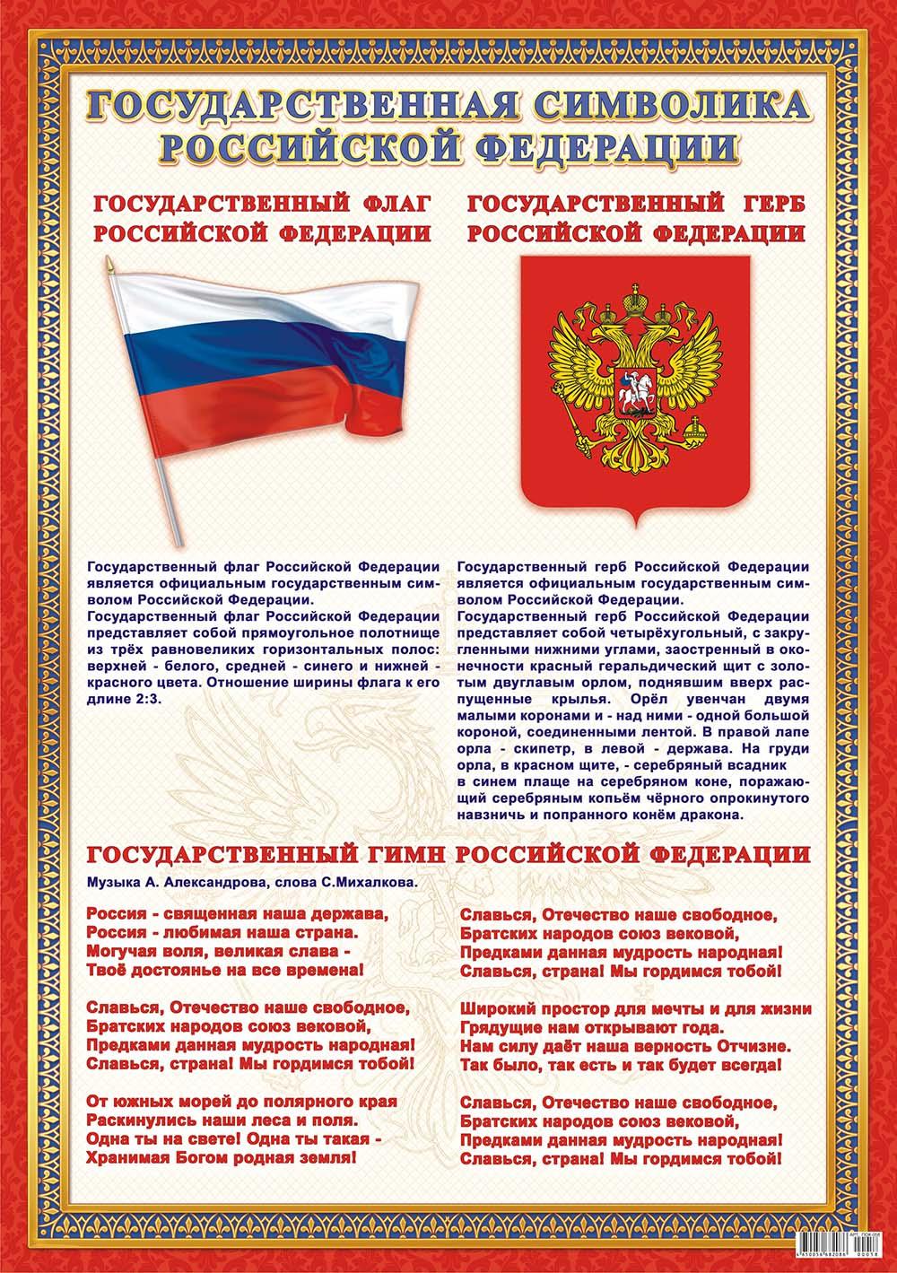 """Плакат А2 """"Символы РФ"""""""