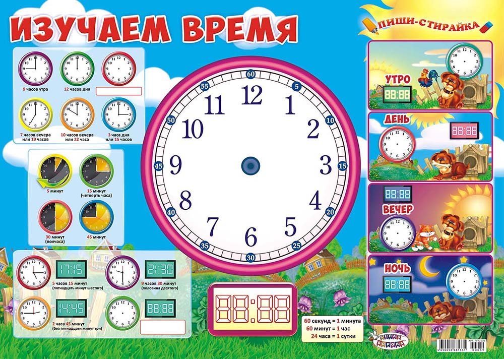 "Плакат Пиши-стирай А2 ""Изучаем время"""