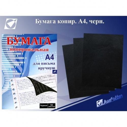 Копирка А4  50л черная
