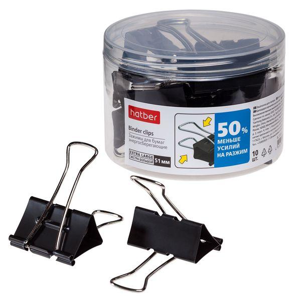 Зажим д/бум. Хатбер 51мм ENERGY SAVE черные 10шт в пластиковой тубе