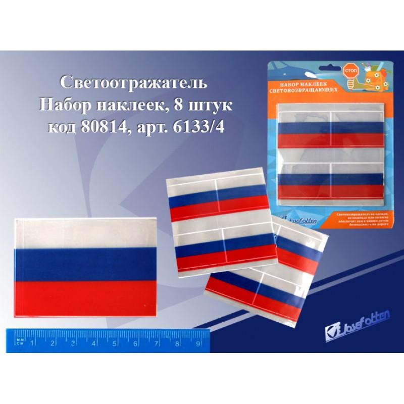"""Светоотражатель """"Слэп-браслет"""" флаг России 8шт"""