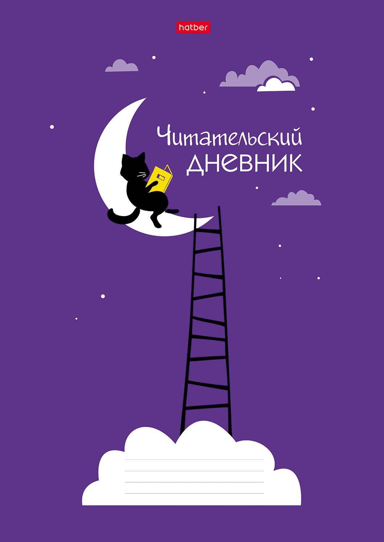 """Дневник читательский А4 24л """"Ученый кот"""""""
