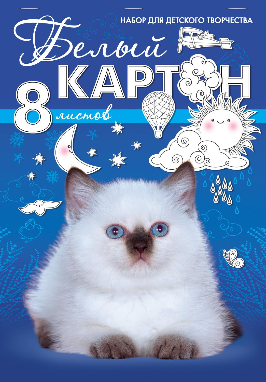 "Картон белый А4 8л Хатбер ""Белый котенок"""
