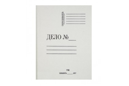 Папка ДЕЛО карт. (без скоросш.) 360гр 0,5 немел.бел.