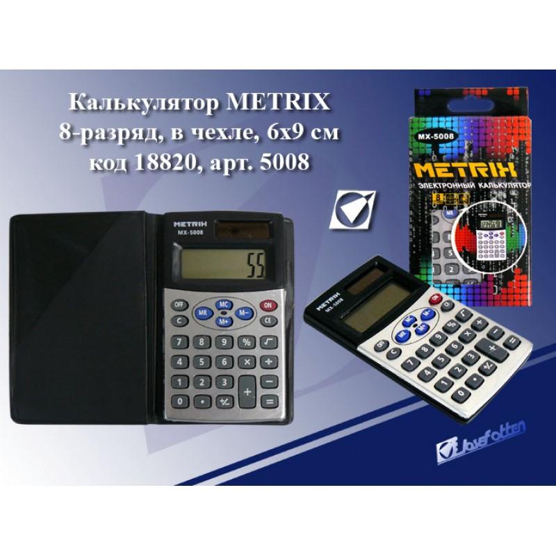 Калькулятор карм. METRIX 8-разрядный в чехле 6х9см