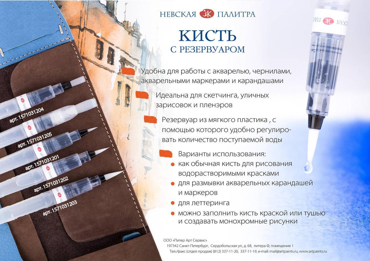 Кисть с резервуаром круглая Невская палитра  №1 (2,5 мм)